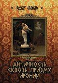 Олег Ернев -Античность сквозь призму иронии (сборник)