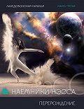 Лакедемонская Наталья -Наемники Нэсса: Перерождение (Промо)