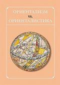 Сборник статей -Ориентализм vs. ориенталистика