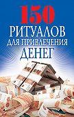 О. Н. Романова - 150 ритуалов для привлечения денег