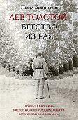 Павел Басинский -Лев Толстой: Бегство из рая