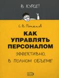 Сергей Потапов -Как управлять персоналом