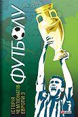 Тимур Желдак - Історія чемпіонатів Європи з футболу