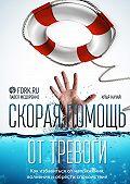 Павел Федоренко -Скорая помощь от тревоги. Как избавиться отнапряжения, волнения иобрести спокойствие