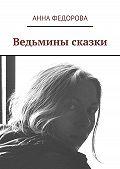 Анна Федорова - Ведьмины сказки