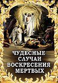 Алексей Фомин - Чудесные случаи воскресения мертвых