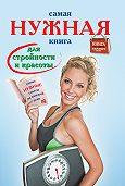 Инна Тихонова - Самая нужная книга для стройности и красоты