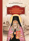 Святитель Феофан Затворник - Наши отношения к храмам