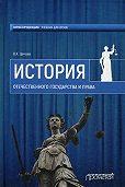 Валерий Цечоев -История Отечественного государства и права