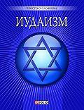 У. Курганова -Иудаизм