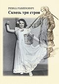 Ривка Рабинович -Сквозь три строя