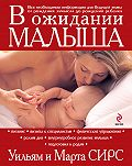 Марта Сирс -В ожидании малыша