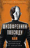 Евгений Жовнерчук -Шизофреники повсюду, или Как отличить причуды от болезни