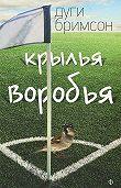 Дуги Бримсон -Крылья воробья