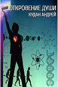 Андрей Кудан -Откровение души