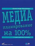 Александр Назайкин -Медиапланирование на 100%