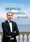 Алексей Вилков - Неврозы нашего времени