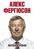 Алекс Фергюсон -Автобиография