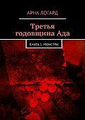 Арна Логард - Третья годовщинаАда. Книга 1. Монстры