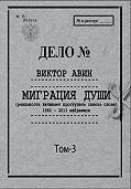 Виктор Авин - Миграция Души. Том 3: 1982–2012 избранное