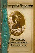 Дмитрий Вересов - Летописец. Книга перемен. День ангела (сборник)