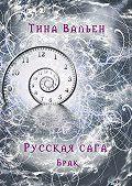Тина Вальен -Русская сага. Брак. Книга вторая