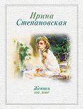Ирина Степановская -Женись на мне (сборник)