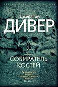 Джеффри Дивер -Собиратель костей