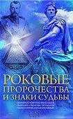 Наталия Попович -Роковые пророчества и знаки судьбы