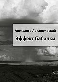 Александр Архангельский -Эффект бабочки
