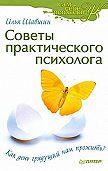 Илья Шабшин -Советы практического психолога. Как день грядущий нам прожить?
