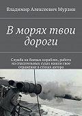 Владимир Мурзин -В морях твои дороги