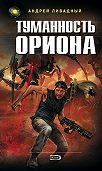Андрей Ливадный -Туманность Ориона