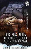 Лилия Подгайская -Любовь, прошедшая сквозь века