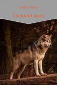Алёна Григорьева -Степной волк