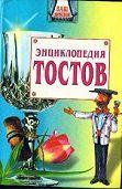 Олег Запивалин -Большая энциклопедия тостов