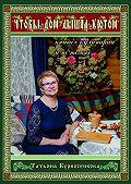 Татьяна Курносенкова -Чтобы дом дышал уютом. Книга о кулинарии и не только