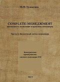 Марат Телемтаев - Complete-менеджмент (целостность мышления и практики менеджера). Часть 1. Целостный метод менеджера