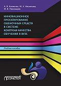 Андрей Клименко, М. Пономарев, Марина Несмелова - Инновационное проектирование оценочных средств в системе контроля качества обучения в вузе