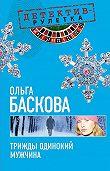 Ольга Баскова -Трижды одинокий мужчина