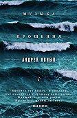 Андрей Явный - Музыка прощения