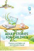 Ольга Манько -Adult stories for children