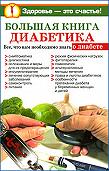 Ольга Богданова -Большая книга диабетика