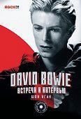 Шон Иган -David Bowie: встречи и интервью