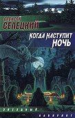 Алексей Селецкий -Когда наступит ночь