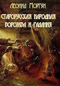 Л. И. Моргун - Старорусская ворожба и гадания