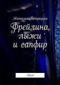 Наталья Патрацкая -Фрейлина, лыжи исапфир. Проза