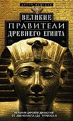 Артур Вейгалл -Великие правители Древнего Египта. История царских династий от Аменемхета I до Тутмоса III