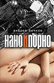 Андрей Бычков - Когда отключают ток