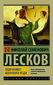 Николай Лесков -Леди Макбет Мценского уезда (сборник)